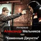 Интервью с Александром Мельниковым (Гоша из КД)