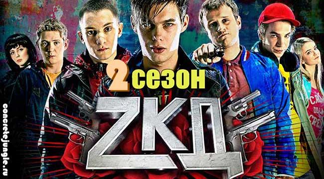Дата выхода 2 сезона ЗКД