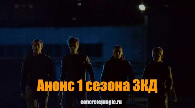 Анонс 1 сезона ЗКД