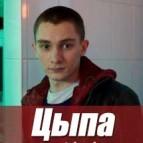 Цыпа (Никита Павленко)