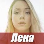 Лена из ЗКД (Елизавета Кононова)