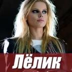 Лёлик из ЗКД (Анастасия Стежко)