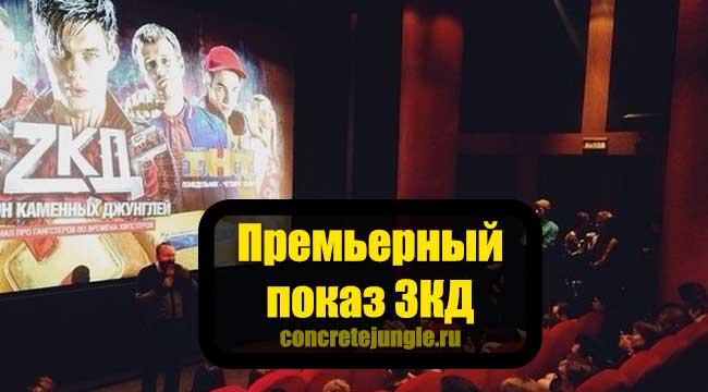 Премьерный показ ЗКД