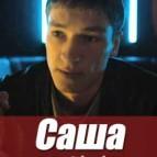 Саша из ЗКД (Алексей Кирсанов)