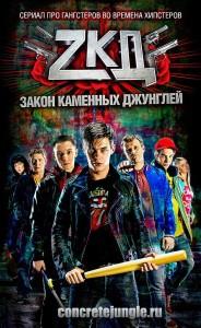 Первый постер к сериалу