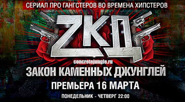 Постер к ЗКД