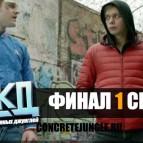 ЗКД финал 1 сезона