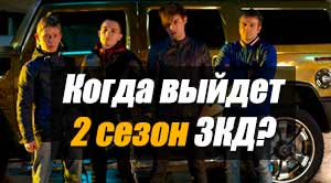 ЗКД 9 серия 26 3 2 15 смотреть онлайн | ВКонтакте