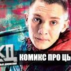 Цыпа комикс ЗКД