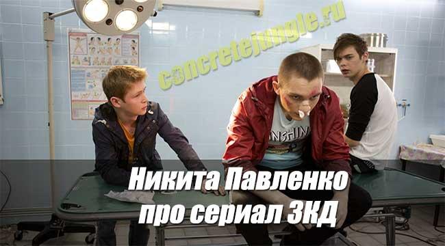 Никита Павленко про ЗКД