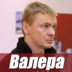 Валера из ЗКД (Владимир Сычев)