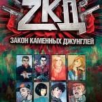 zhuk-1