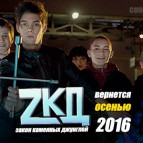 Второй сезон ЗКД стартует осенью 2016 года