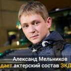 Саша Мельников покидает актерский состав ЗКД 3 сезон