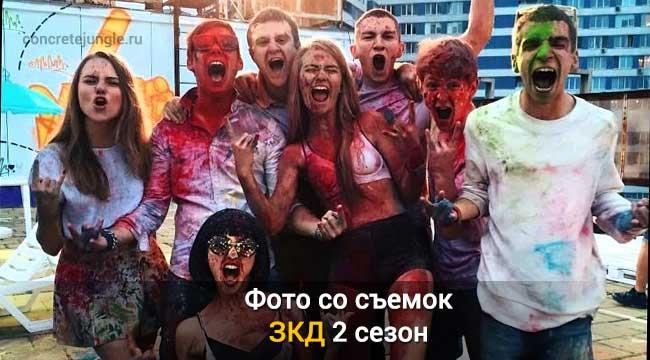 ЗКД 2 сезон фото со съемок